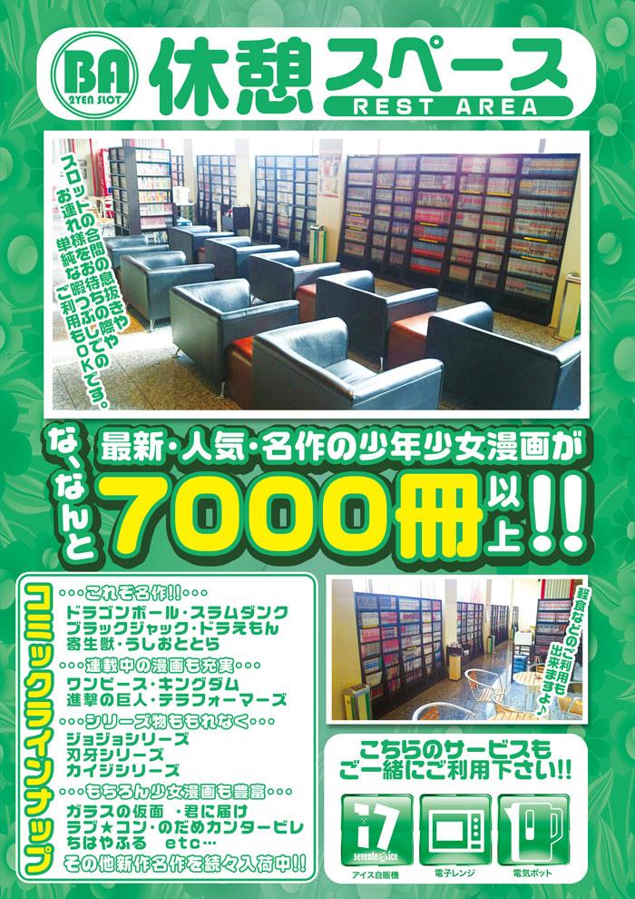 休憩所スペース コミック7000冊設置中!!