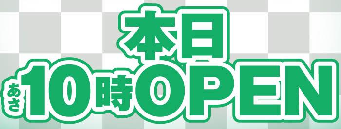 連日あさ10時オープン
